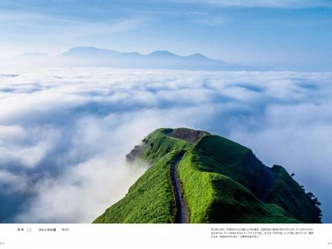 全47都道府県の絶景が載ってる『死ぬまでに行きたい! 世界の絶景 日本編』がAmazonランキング1位に!