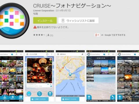 まさにタイムマシン!場所と日時を選んで投稿された写真を見られるサービス『CRUISE』