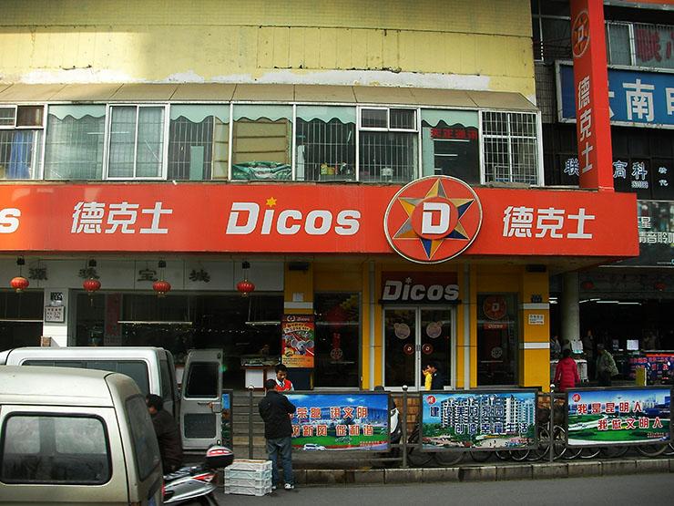dicos7