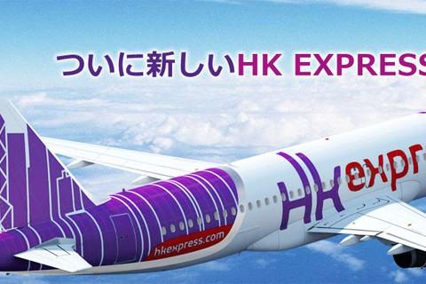 香港エクスプレス航空の日本~香港の航空券が5980円!燃料費込みでも9000円くらい