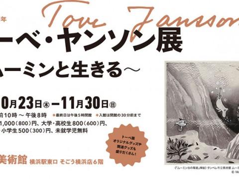 横浜で『トーベ・ヤンソン展 ~ムーミンと生きる~』開催 / フィンランド航空が協力