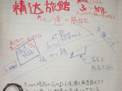 【悪質】旅人の情報ノートに嘘情報を書く日本人にご用心! 特にタイ