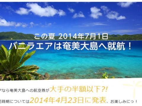 バニラエアが奄美大島に飛びますよ!大切な事だからもう一度言います!飛びますよ!