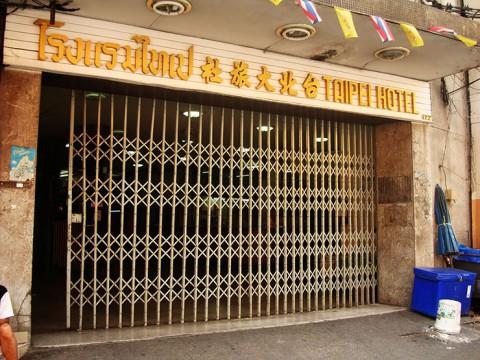 バンコクで一部の旅行者に人気のホテル台北旅社が正式に閉鎖! ひとつの時代が終わる