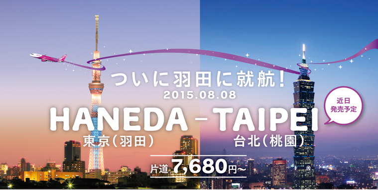 tbn_hndtpe_launch_20150625_jp