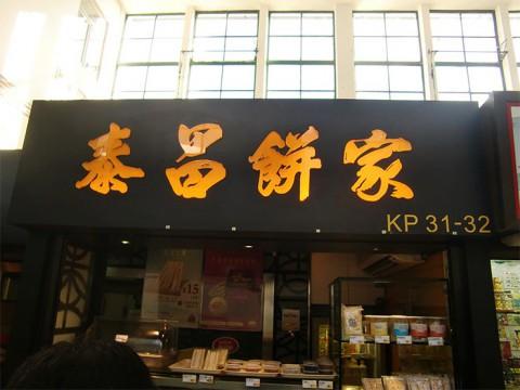 香港に行ったら行くべきグルメの殿堂 / エッグタルトの老舗『泰昌餅家』