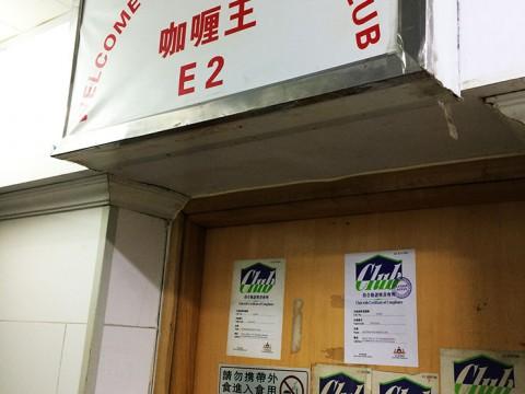 香港の治外法権ビルの奥深くにある完全会員制カレーレストラン / 秘密裏に会員カードを入手し潜入取材