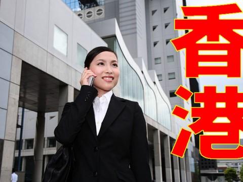 【緊急注意】香港にPHSを持っていくと「70万円以下の罰金」「2年間の禁固刑」の可能性あり / 所持だけでアウト