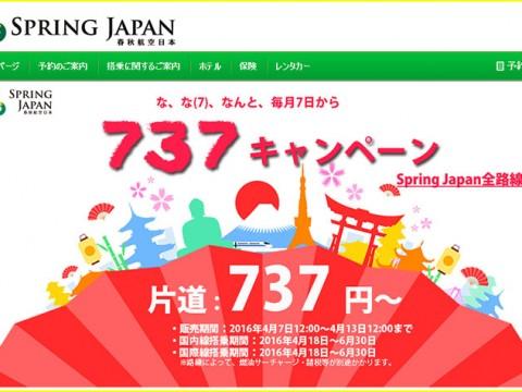 【激安】たった737円で日本~中国の航空券が買えるぞ! 2016年4月7日12時から販売スタート / 春秋航空