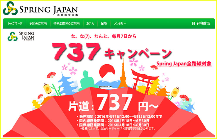 spring-air