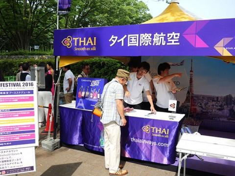【朗報】タイフェスティバルでタイ国際航空のタイ行きチケットがもらえるかもしれない! 代々木公園で開催