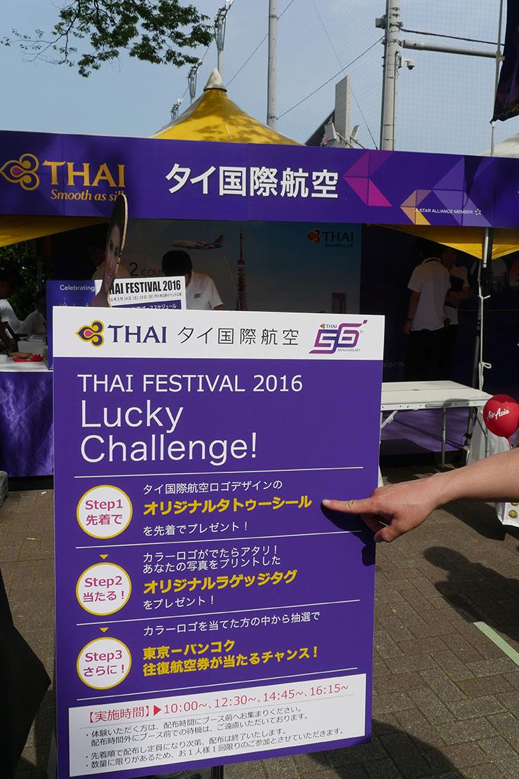 thai118