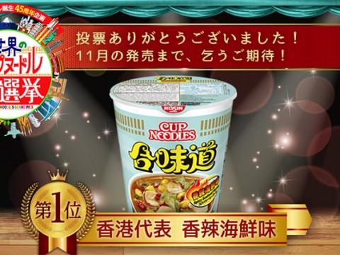 【香港グルメ】世界でもっとも「食べたい」と思われているカップヌードルは香港の香辣海鮮味!