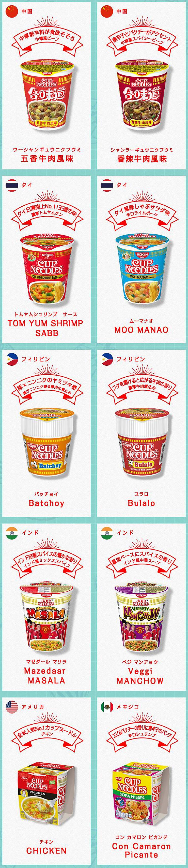 cup-noodle2