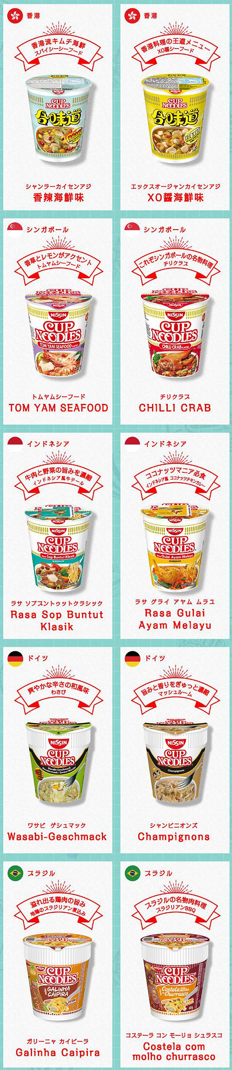 cup-noodle3