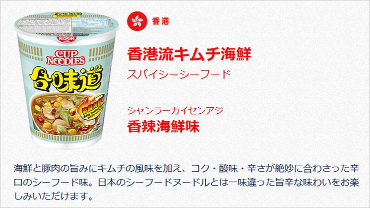 cup-noodle4