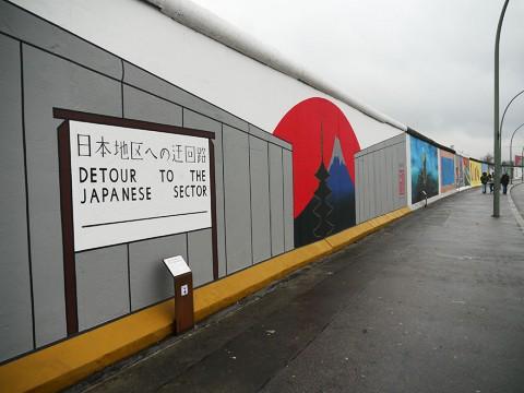 【衝撃事実】ドイツ・ベルリンの壁には「日本への迂回路」が存在する