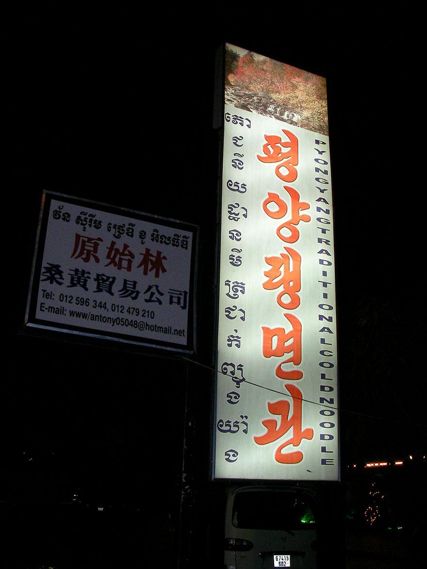 north-korean-restaurant-cambodia10