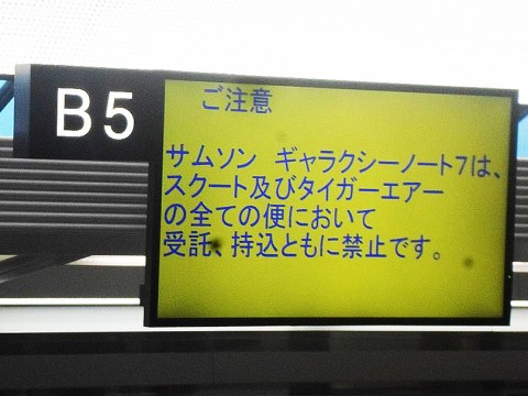 忘れ物のガラケーをタイから日本へ郵送できなくなった件 / 郵便局が受付拒否