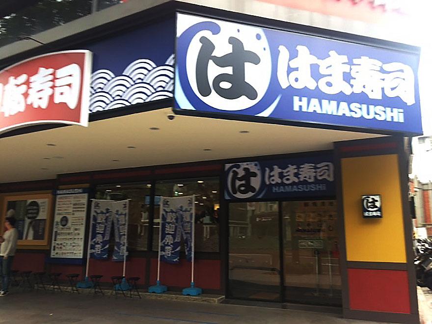 hamazushi8