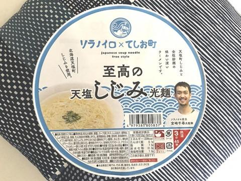 希少な北海道手塩町産しじみを堪能 / ミシュランラーメン「ソラノイロ」と限定コラボ