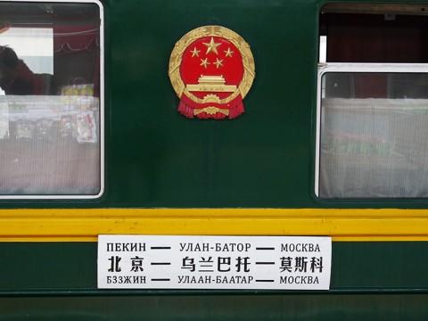 【シベリア鉄道】日本人でも簡単に北京からモスクワまでシベリア鉄道の旅ができますよ / 5泊6日の旅