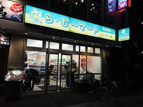 【岡山県がスゴイ】キミは岡山市だけのコンビニ「ら・む~マート」を知っているか? 独自ブランドも展開(笑)