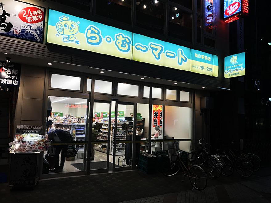 okayama-ramu6