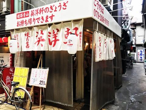 姫路に行ったのに「英洋軒 姫路駅前店」に行ったことがないなんて嘘でしょ? と言いたくなる立ち飲み屋