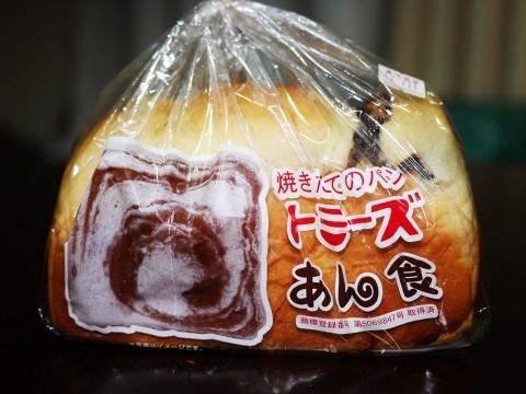 【絶品】神戸に行ってトミーズの「あん食」を買わないなんてありえない!