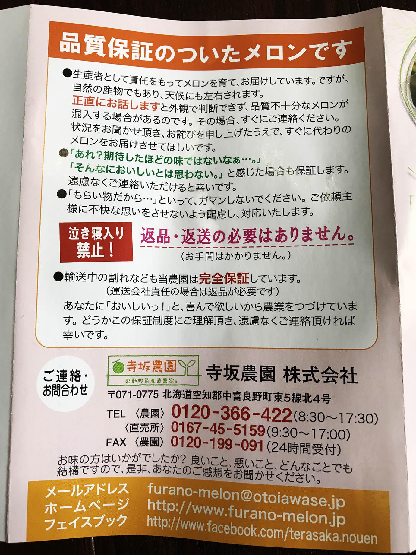 furano-terasaka3