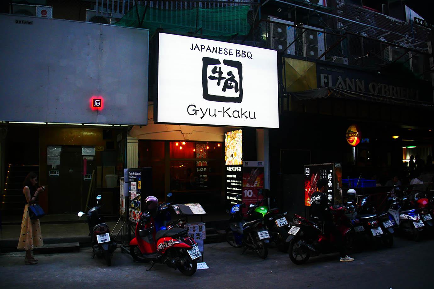 gyukaku-thai10