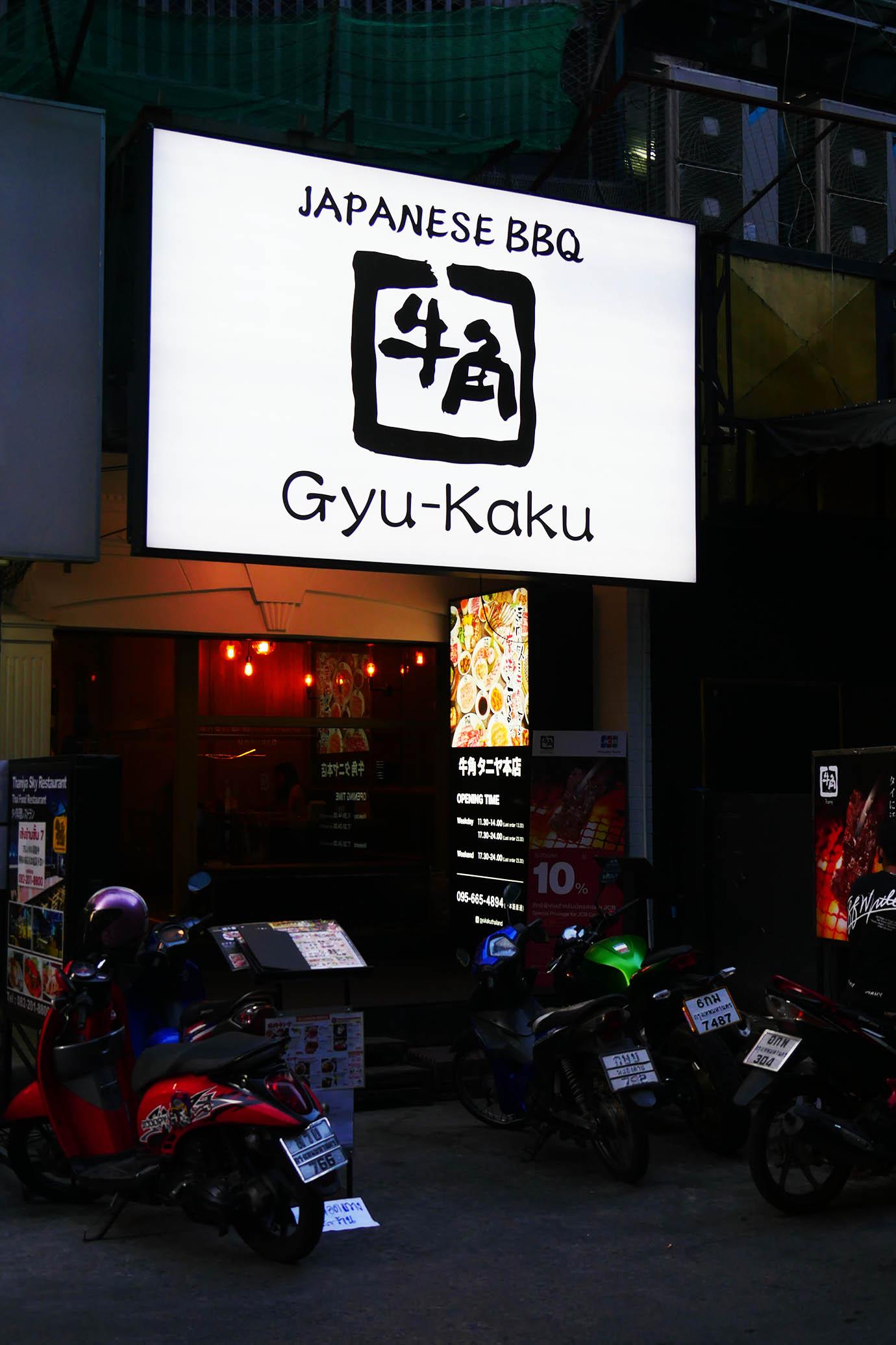 gyukaku-thai9