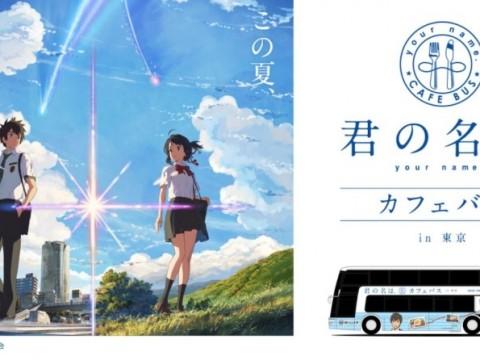 大ヒット映画の聖地を巡るバスツアー / 東京と限定スイーツを楽しめる「君の名は。カフェバス」が運行中!