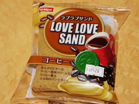 【パン】北海道民はラブラブサンドが大好き! ランチパックのライバル「ラブラブサンド」とは何なのか?