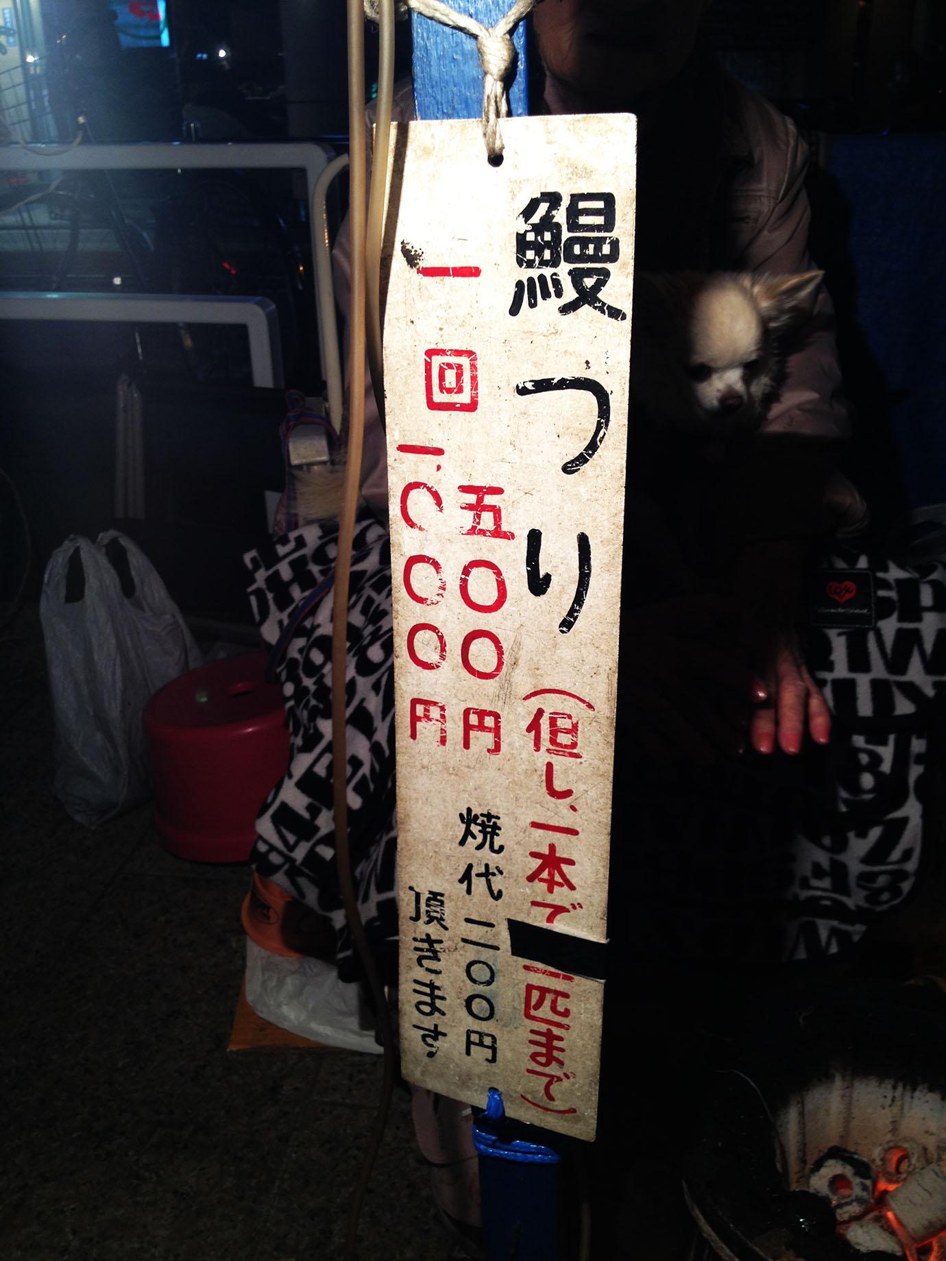 unagi-nakasu3