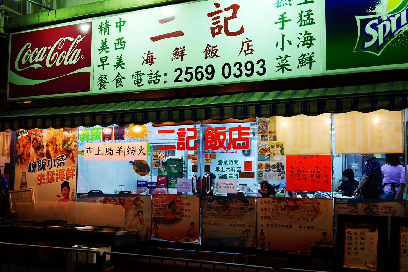 hongkong-ebi1