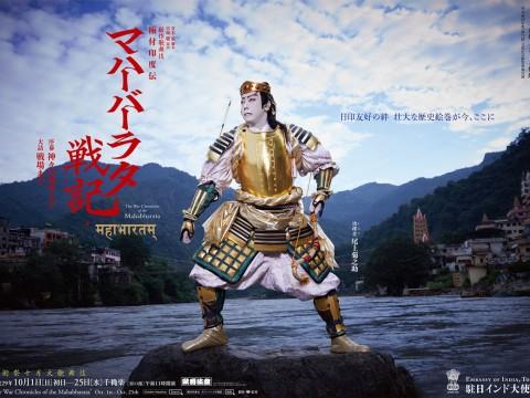 【革命】まさかのインドと歌舞伎の融合! インド歌舞伎「極付印度伝マハーバーラタ戦記」がブッ飛びすぎる件(笑)