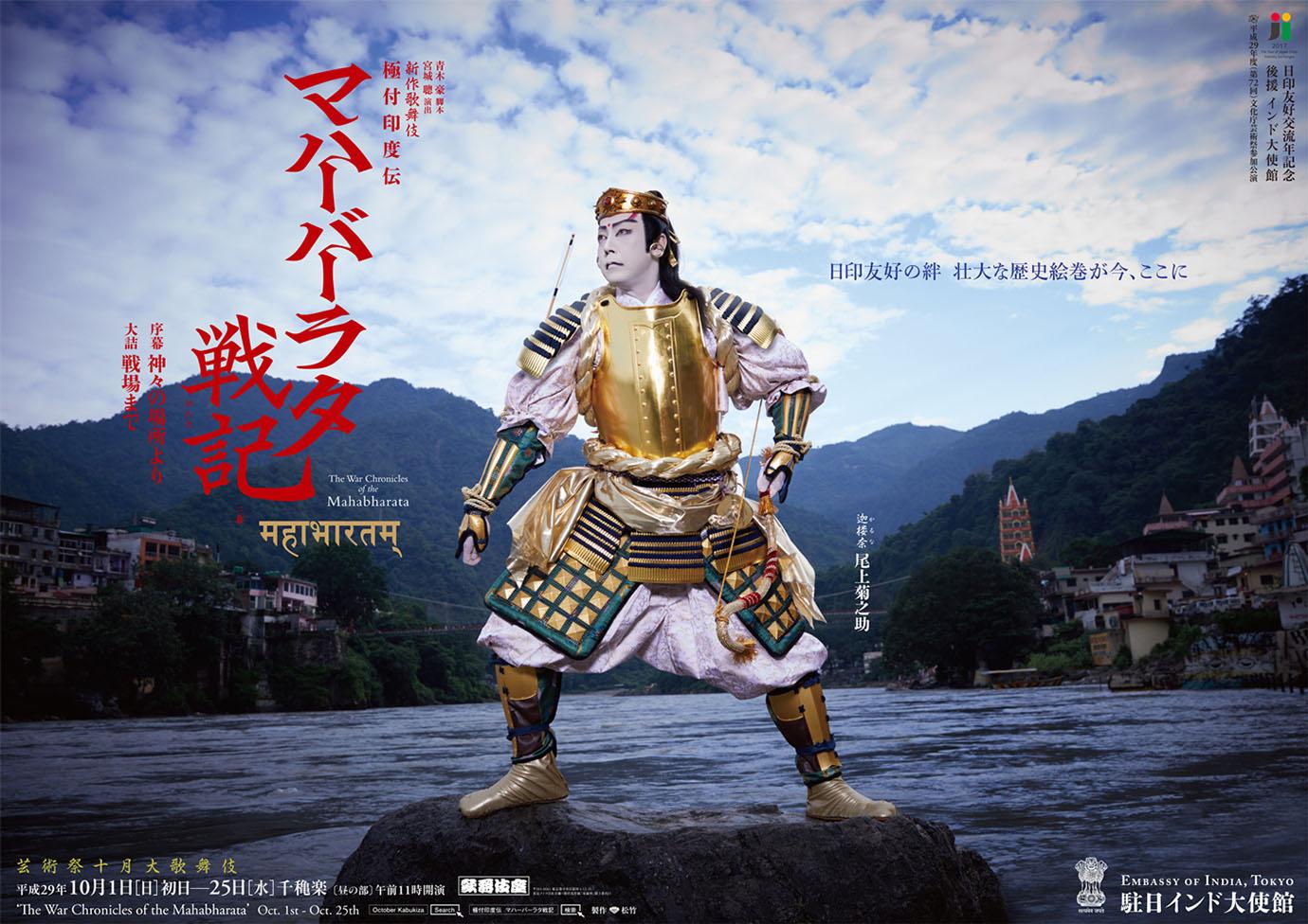 kabuki-india1
