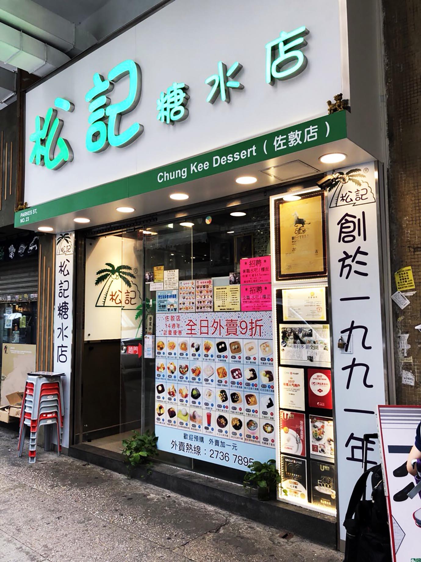 hk-food13