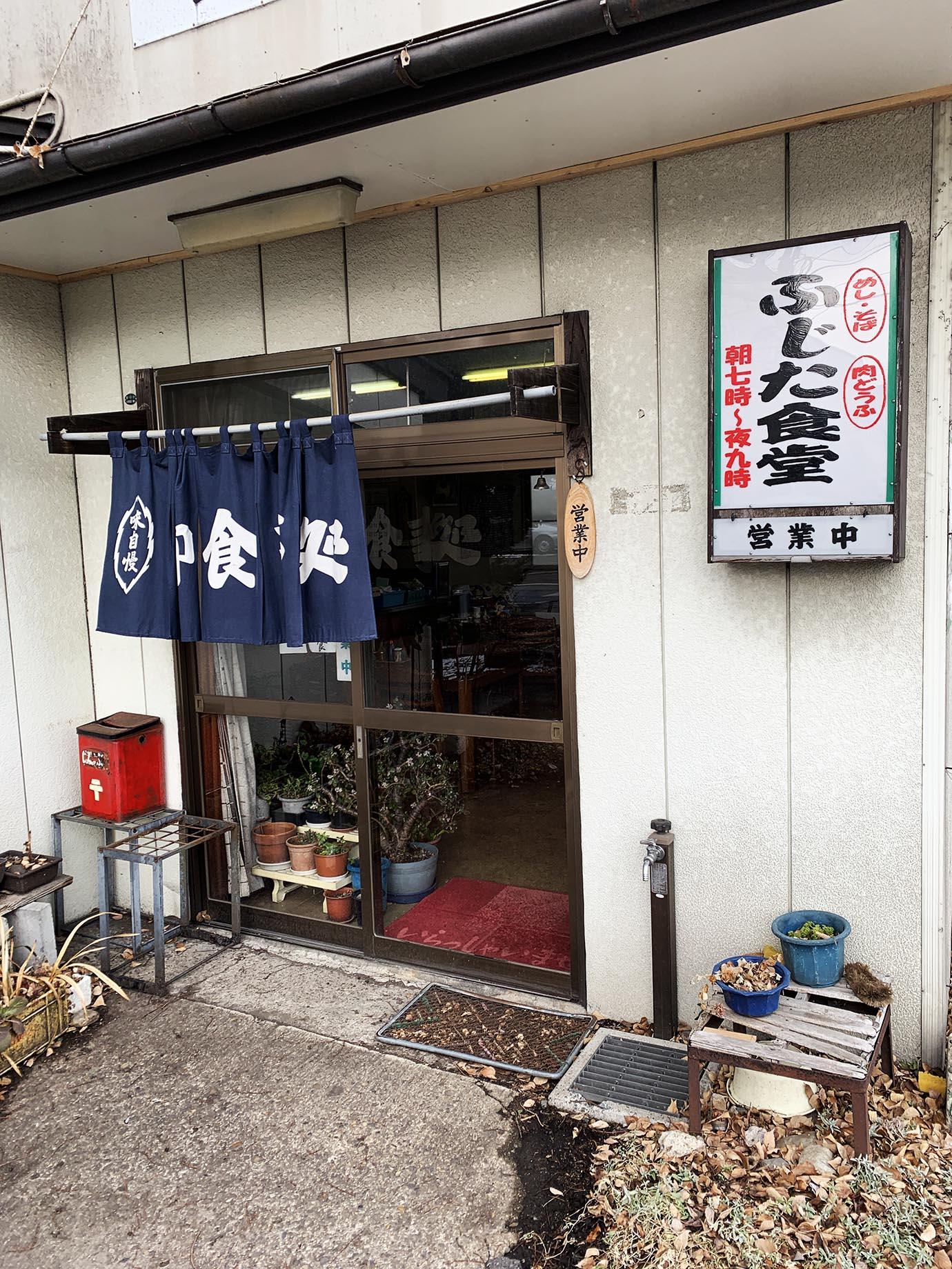fujita-shokudo-horumon11