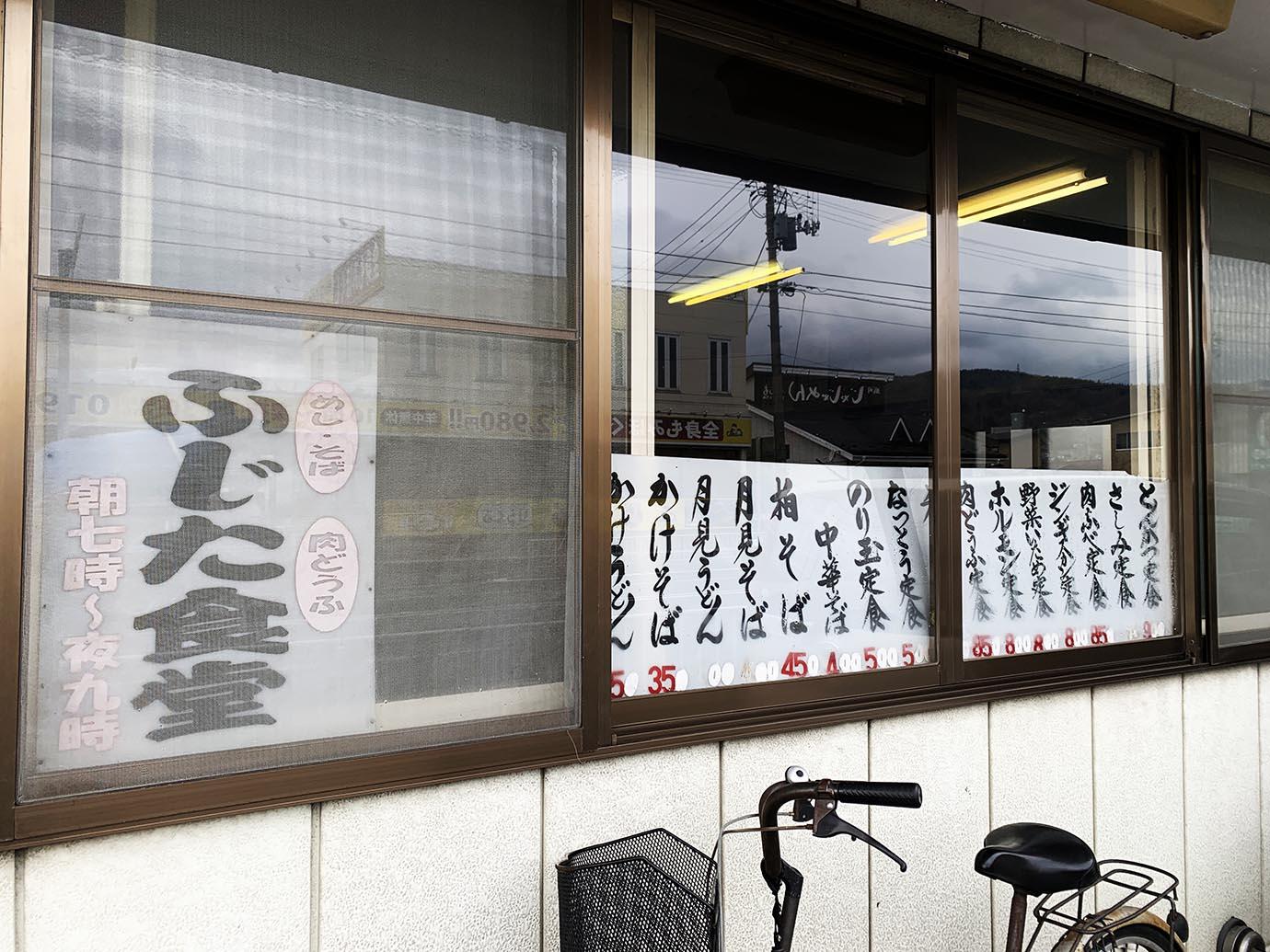 fujita-shokudo-horumon13