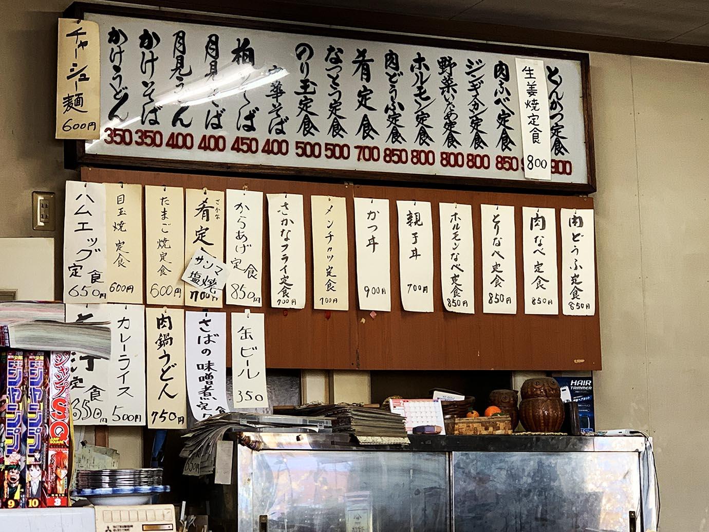 fujita-shokudo-horumon8