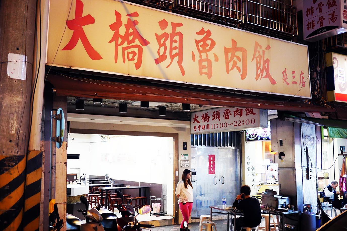 taiwan-mincedporkrice4