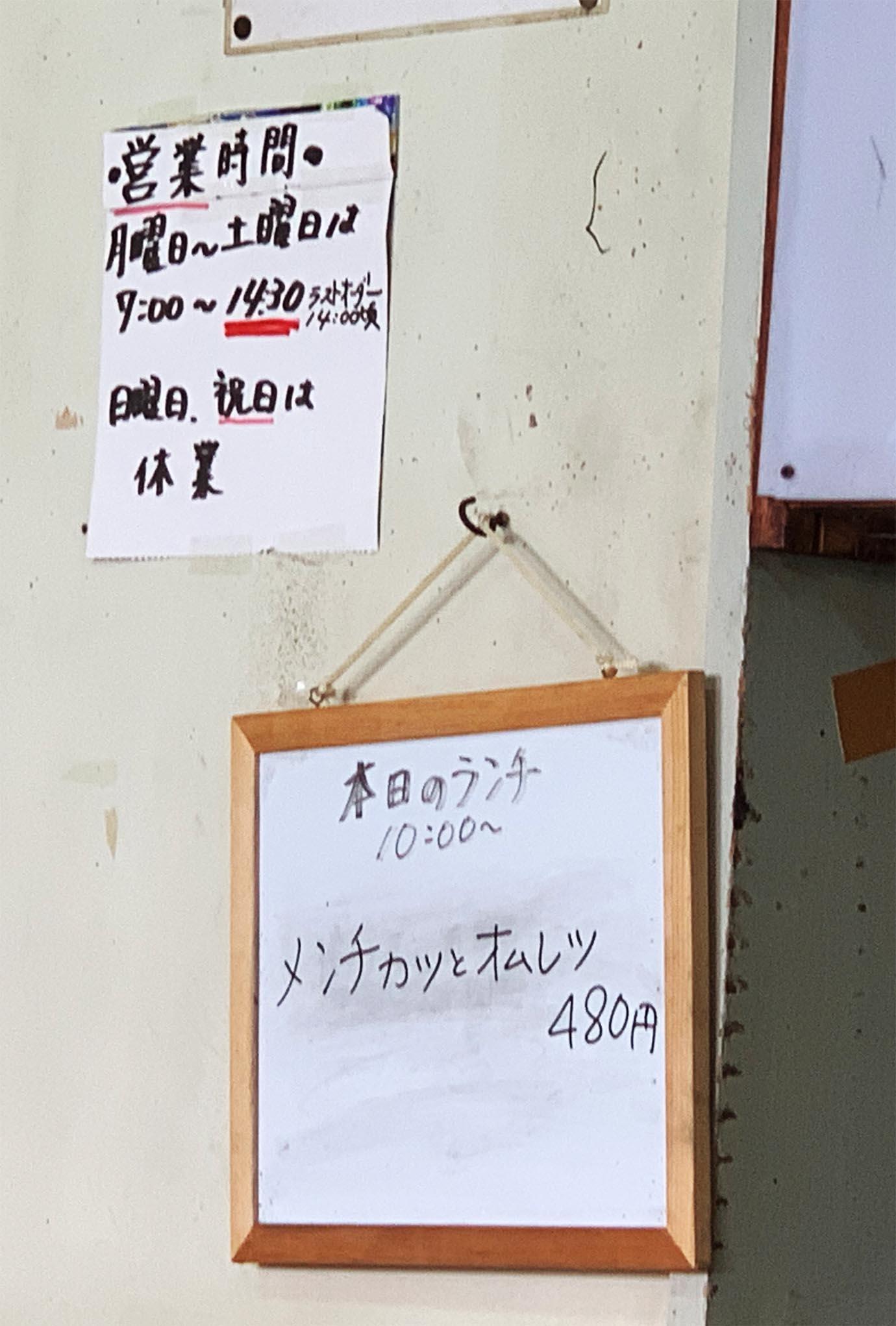akita-bus-driver-cafeteria9