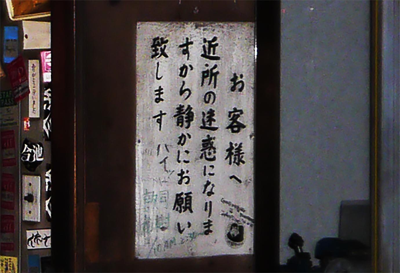 ramen-daimaru-nagoya18