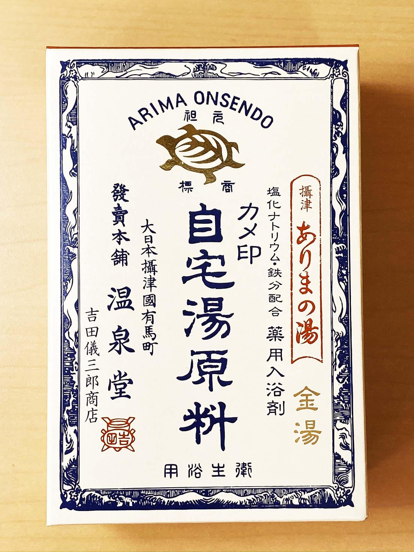 arima-jitaku