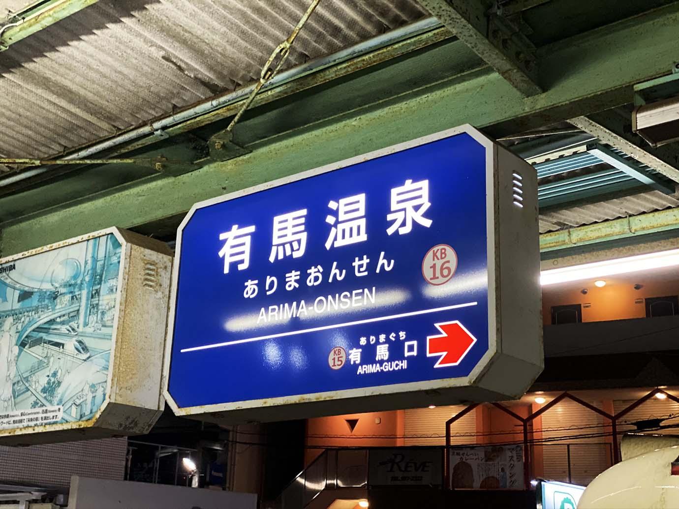 arima-jitaku3