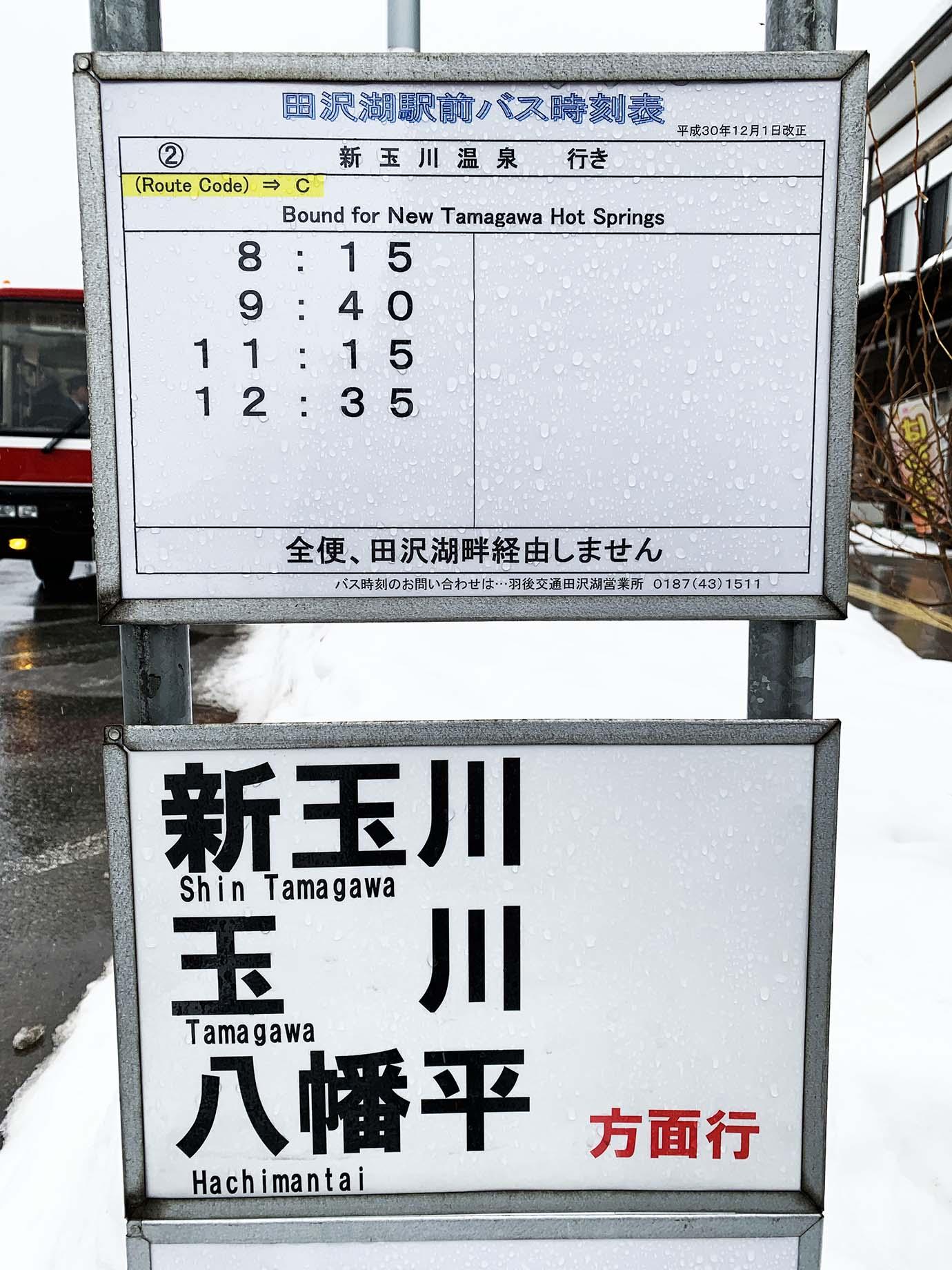tamagawa-akita11