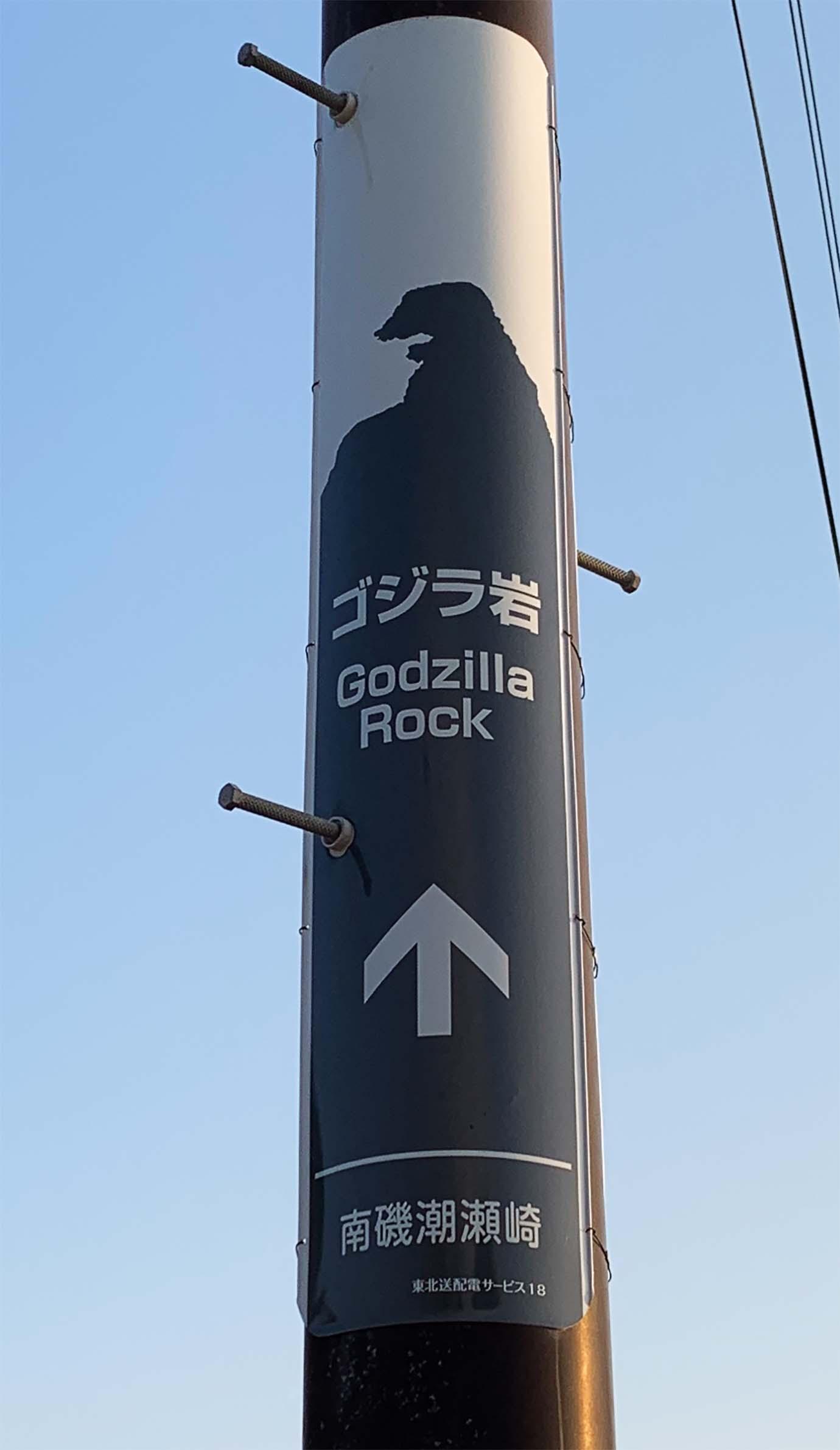 godzilla-akita-oga8